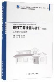 建筑工程计量与计价(第二版 工程造价专业适用)