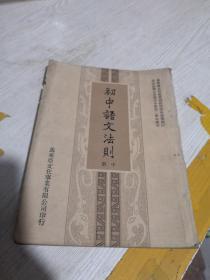 马来西亚课本 初中语文法则 中【有笔记】