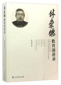 林崇德教育演讲录