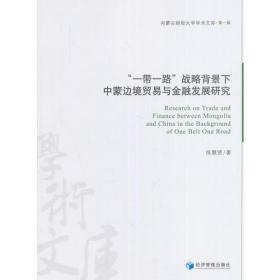 """""""一带一路""""战略背景下中蒙边境贸易与金融发展研究"""