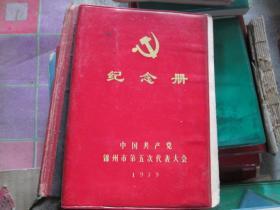 老日记本:中国共产党锦州市第五次代表大会纪念册