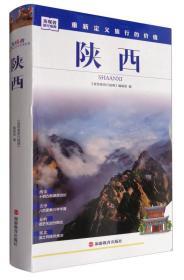 发现者旅行指南——陕西第二版
