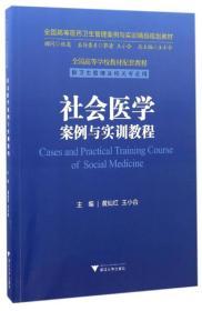 社会医学案例与实训教程