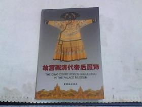 故宫藏清代帝后服饰