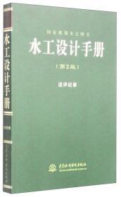 水工设计手册(述评纪事 第2版)