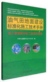 油气田地面建设标准化施工技术手册:施工管理程序和工程资料管理