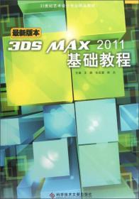 21世纪艺术设计专业精品教材:3DS MAX2011基础教程(最新版本)