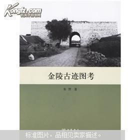 金陵古迹图考(全新塑封)