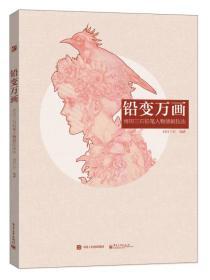 """铅变万画:雨田三石铅笔人物插画技法:雨田笔下的人物个性张扬而性感,有种""""美杜莎""""式的魔性美。"""