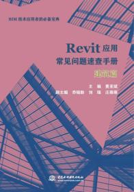 Revit应用常见问题速查手册:建筑篇