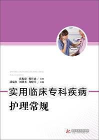 实用临床专科疾病护理常规