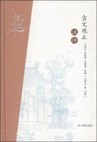 凤凰经名著精评本:古文观止注评