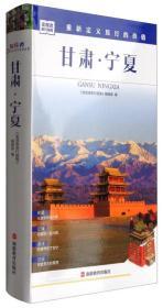 发现者旅行指南——甘肃 宁夏(第二版)