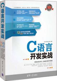 软件开发实战:C语言开发实战