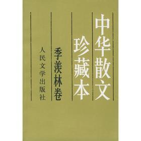 中华散文珍藏本(季羡林卷)