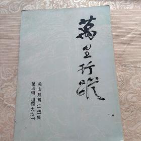 万里行踪 关山月写生选集(第四辑) 祖国大地