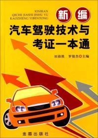 新编汽车驾驶技术与考证一本通