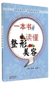 医药科普丛书·常见病防治系列:一本书读懂整容整形