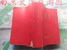 读报手册 南京大学红代会 (有毛主席林彪题词 毛主席彩照片)
