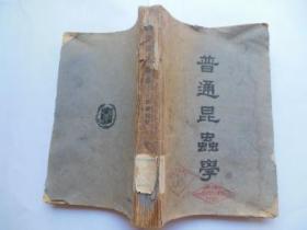 普通昆虫学 中华书局