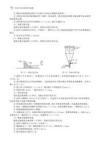 化学法水处理过程与设备