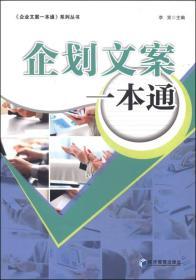 企划文案一本通/企业文案一本通系列丛书