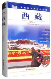 发现者旅行指南:西藏