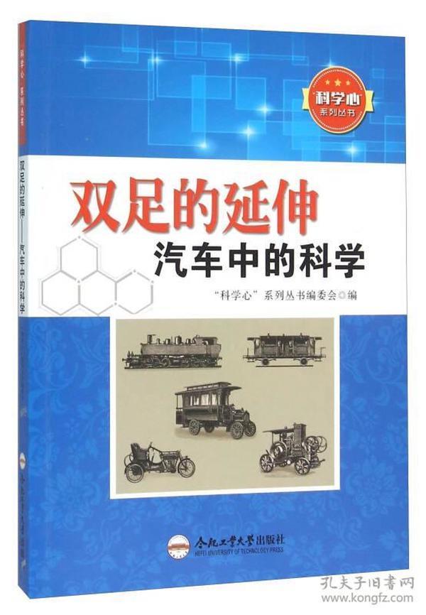 """""""科学心""""系列丛书:双足的延伸—汽车中的科学"""