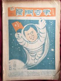 漫画世界(1985年第一期到第五期)(自然发黄 装线)