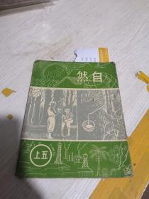 马来西亚课本 自然 五 上  有笔记