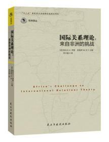 (精)非洲丛译·国际关系理论:来自非洲的挑战民主与建设[美]凯尔文·C.邓恩、蒂莫西·M.肖 编;李开盛 译9787513903356
