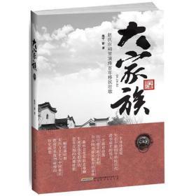 大家族:赵氏宗祠里演绎百年移民壮歌