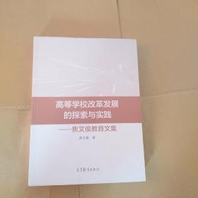高等学校改革发展的探索与实践 : 焦文俊教育文集
