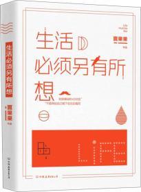 【二手包邮】生活必须另有所想 夏果果的新书 夏果果 中国友谊出