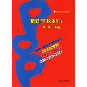 精彩POP快乐DIY/吉郎POP设计师系列