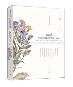 2016中国年度网络文学(男频卷)