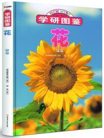 学研图鉴:花