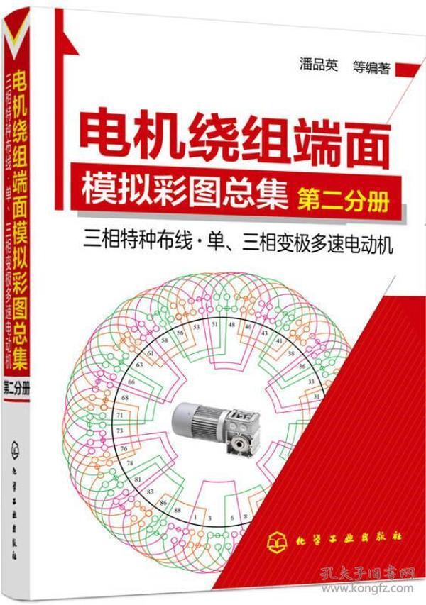 电机绕组端面模拟彩图总集·第二分册 三相特种布线·单、三相变极多速电动机