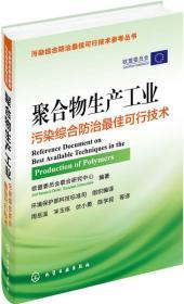 聚合物生产工业污染综合防治最佳可行技术