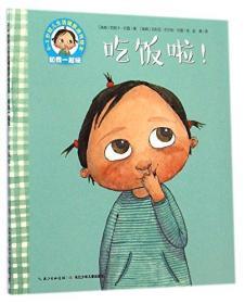 吃饭啦/0-3岁幼儿生活情景游戏绘本