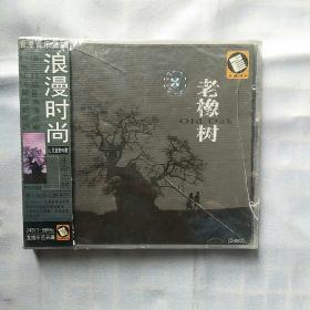 浪漫音乐之旅 精心打造浪漫故事 老橡树 CD  碟子