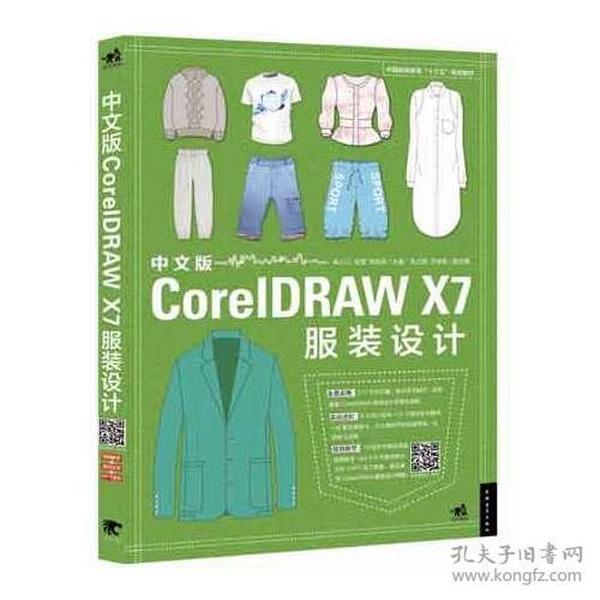 中文版CorelDRAW X7服装设计