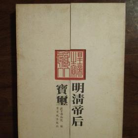明清帝后宝玺(8开精装带盒)正版,收藏佳品