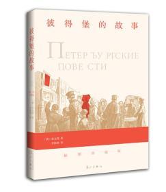 果戈理经典中短篇小说六篇:彼得堡的故事