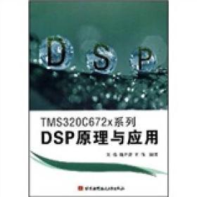 TMS320C672x系列DSP原理与应用