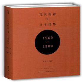 写真物语II:日本摄影1969—1989