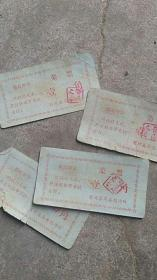 1968年人民医院伙房菜票【1角】带最高指示4张合售
