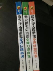 脑立方丛书——激发你无限潜能的(好玩情商课,趣味智商课,魔力逆商课)(三本和售)