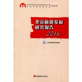 北京旅游发展研究报告2016
