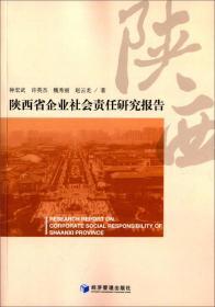 陕西省企业社会责任研究报告